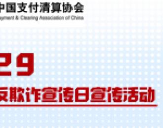"""【""""6.29全国反欺诈宣传日""""宣传活动】老年人防范欺诈案例"""