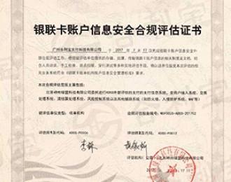 非金融机构支付业务实施技术认证证书